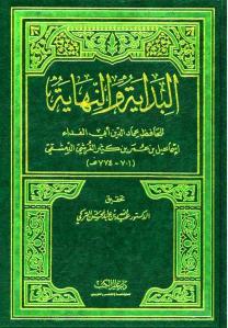 Kisah Tentang Wafatnya Seorang Syaikhul Islam
